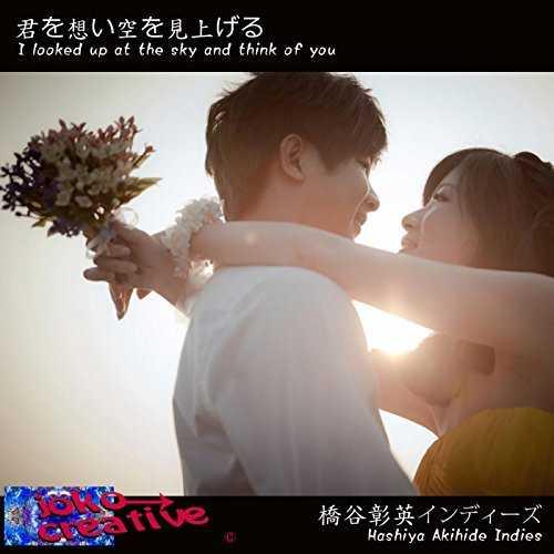[Album] 橋谷彰英インディーズ – 君を想い空を見上げる (2015.11.23/MP3/RAR)