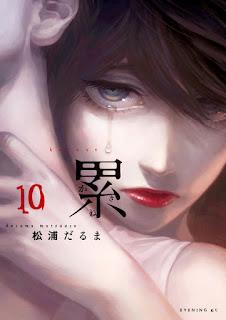 [松浦だるま] 累 第01-09巻