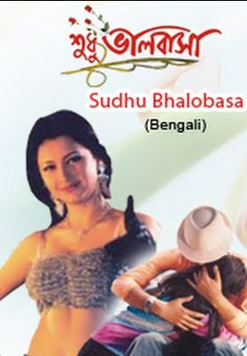 kolkata movie sudhu bhalobasa