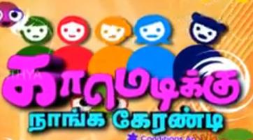 Comedyku Nanga Guarantee | Ep-11 | Dt 31-03-14 | SOL VS DHILL  Adithya Tv