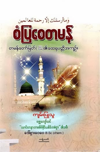 Biography of Prophet Muhammad by Daw Shah F.jpg