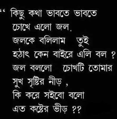 Romantic Quotes Hindi Sad Shayri Photos : Bangla Love Sms SMS Love ...