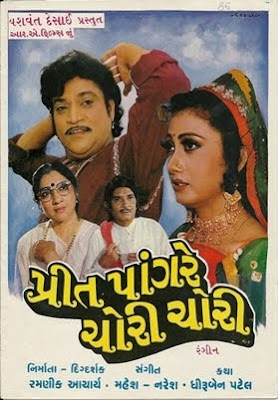 Preet Pangare Chori Chori 1999 Gujarati Movie Watch Online
