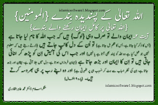 Qurani Ahkam, aqwal e zareen, golden words,