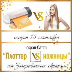 "Скрап-баттл ""ПлоттерVSножницы"""
