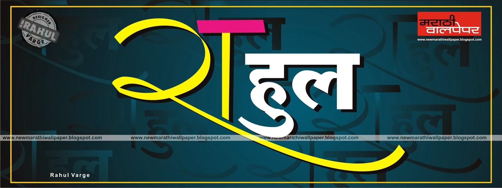 rahul as a 3D Wallpaper  rahul as a 3D Name Wallpaper!