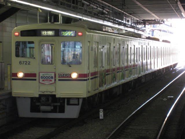 京王電鉄 ありがとう6000系ヘッドマーク5 6722編成 桜上水乗務区