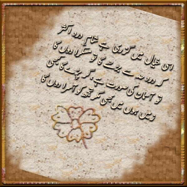 latest best urdu poetry about love romantic urdu sms