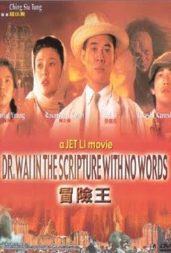Dr. Wai in the Scriptures with No Words (1996)