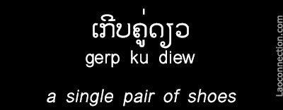 Lao Phrase of the Day:  A Single Pair of Shoes - written in Lao and English