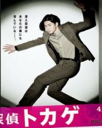 Sennuu Tantei Tokage / Undercover Agent Tokage / 潜入探偵トカゲ