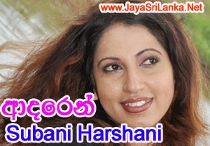 Amanapakam - Subani Harshani - Download New Sinhala Mp3 Song