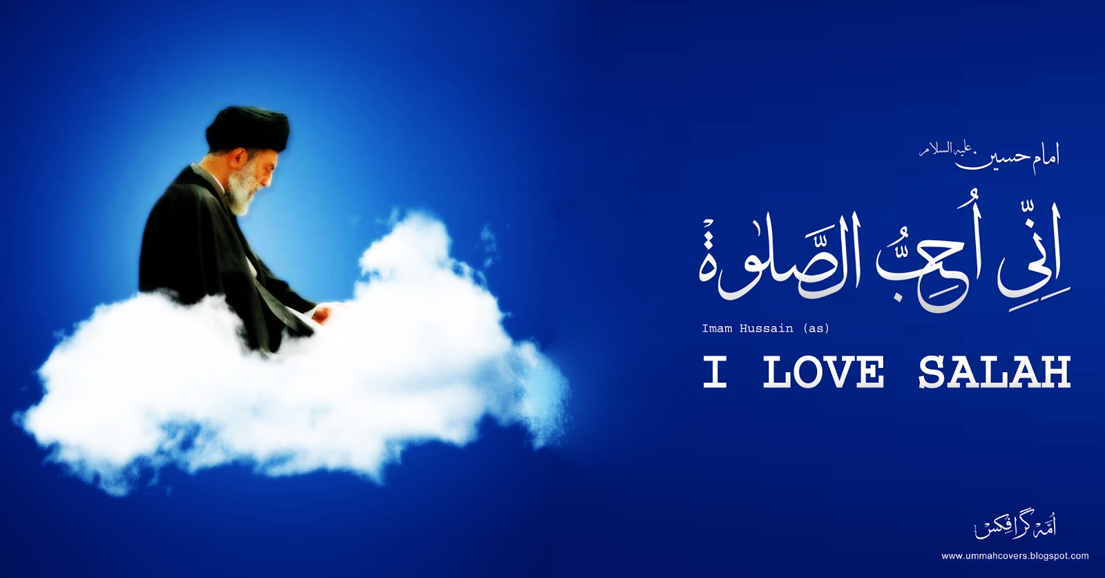 UMMAH Graphics: I Love Salah ( Imam Hussain a.s ) Wallpaper + FB cover