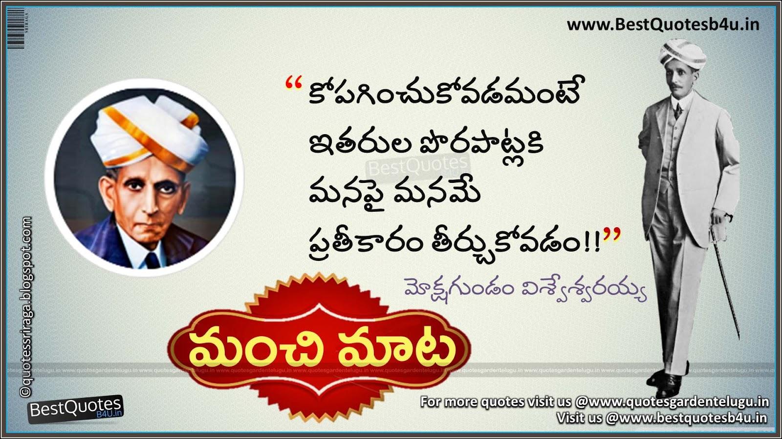 best telugu inspirational quotes from mokshagundam