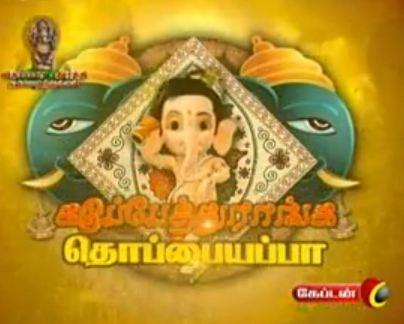 Captain Tv 9 9 2013 Kadupethuranaga Thoppaiyappa