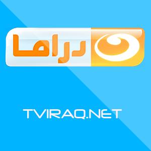 قناة النهار دراما بث مباشر alnahar Drama TV HD Live