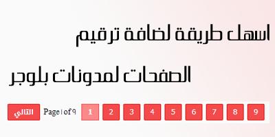 طريقة إضافة ترقيم الصفحات لمدونات بلوجر.