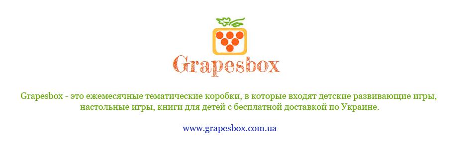 Grapesbox / Коробка с изюминкой