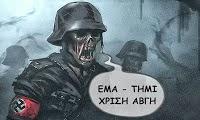 ΦΑΣΙΣΤΟΝΑΖΙΔΕΣ