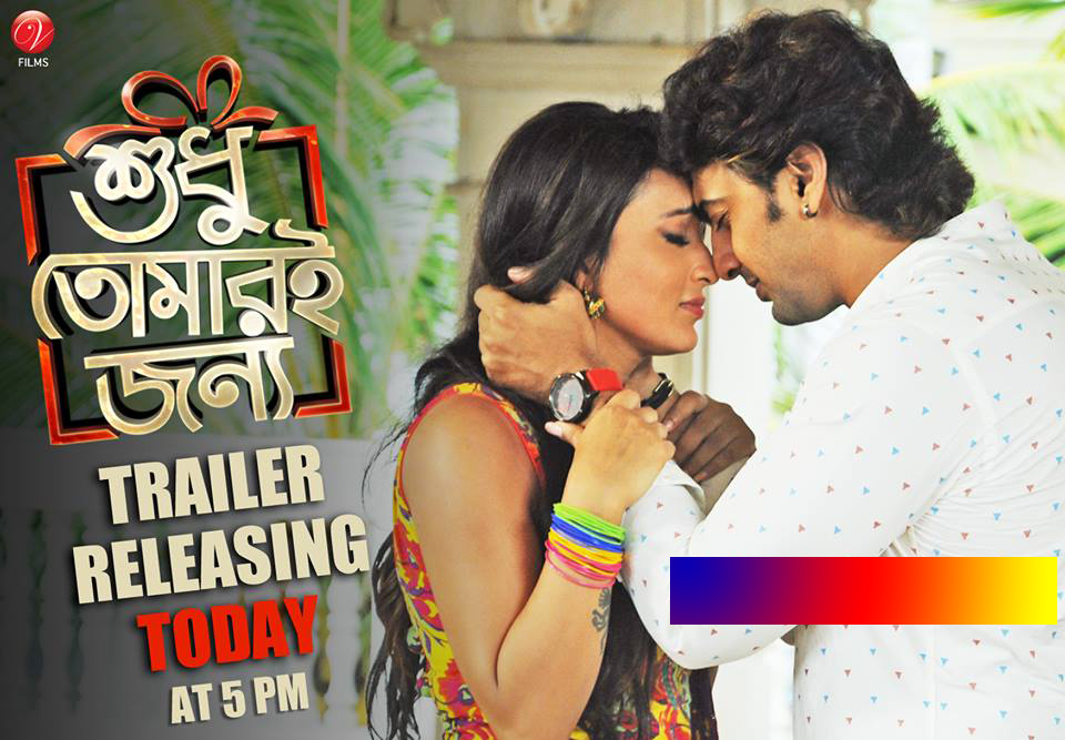 sudhu tomari jonno bengali full movie 720p downloadinstmank