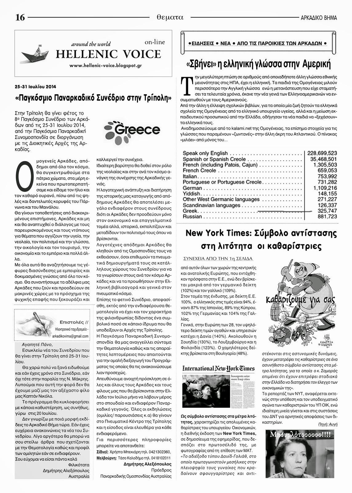 Hellenic Voice κάθε μήνα με ειδήσεις από τον Απόδημο Ελληνισμό