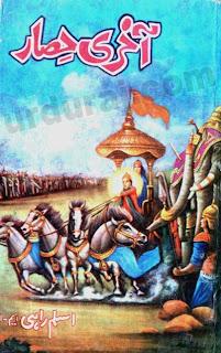 Akhri Hisar (Tareekhi Novel) By Aslam Rahi M.A
