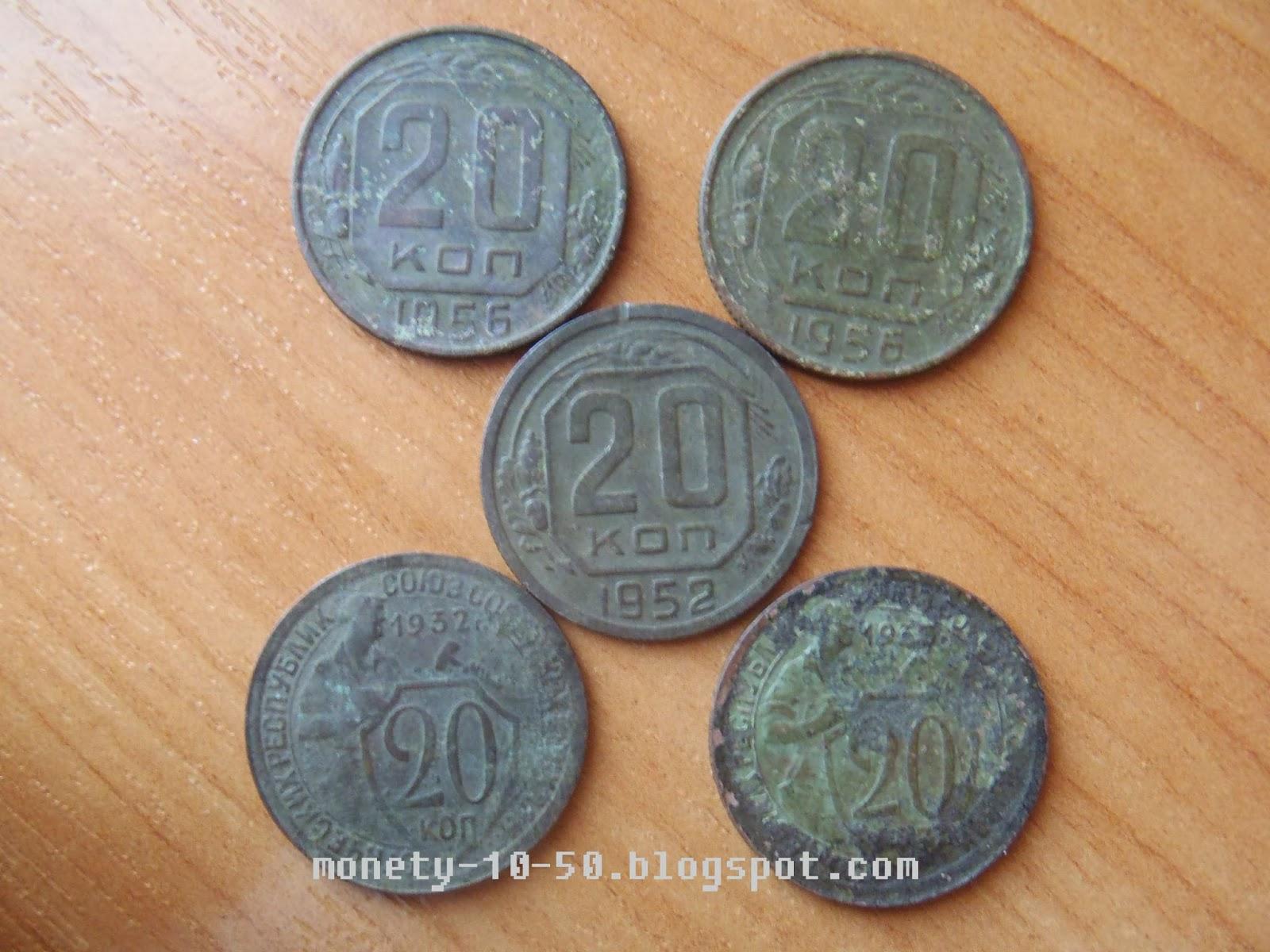 Очистка монет ссср русский нумизмат