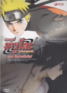 Naruto the Movie 5 ตอน ศึกสายสัมพันธ์