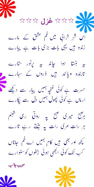 funny sms in urdu. Mian Ke Lie Urdu Funny