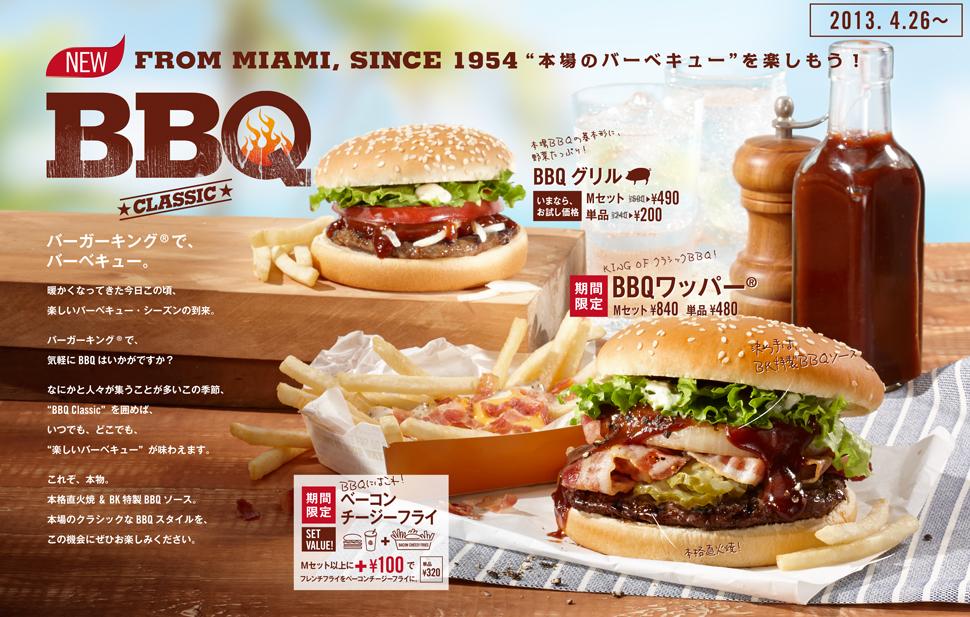Burger King Japan Full Menu Spring 2013 Snaxtime