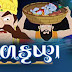 Bal Krishna Animated Gujarati Story for Kids