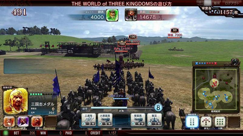 การบุกตีค่าย THE WORLD of THREE KINGDOMS
