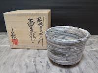 中川自然坊 刷毛目唐津蕎麦猪口 共箱、共布 買取