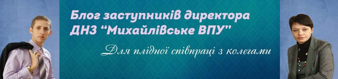 Блог заступників директора