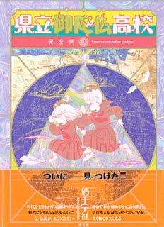[猫十字社] 県立御陀仏高校 完全版 第01-03巻