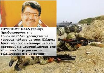 ΣΟΚ!! Υπό διάλυση ο Ελληνικός Στράτος! ταυτόχρονα άνοιξαν τα σύνορα ! εδώ υπάρχει οργανωμένο σχέδιο!  διάλυσης τής χωράς!