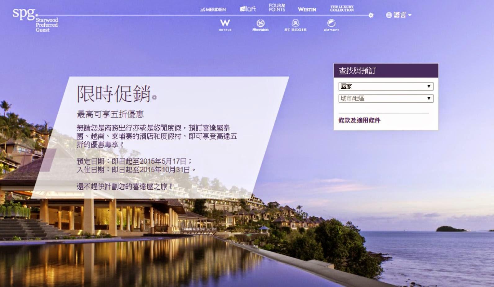 泰國 、 越南 、 柬埔寨 酒店【限時促銷】 喜來登酒店 、艾美酒店 、威斯汀酒店 、 St. Regis 等低至半價。
