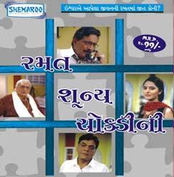 Ramat Shunya Chokdi Ni Gujarati Natak Buy DVD
