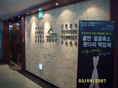 Suwon Yakson House