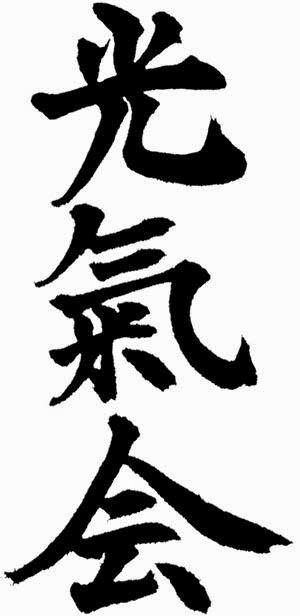 Kokikai - kanji