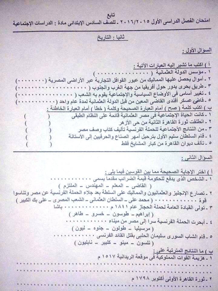 تجميعة شاملة كل امتحانات الصف السادس الابتدائى كل المواد لكل محافظات مصر نصف العام 2016 12552636_963573633733576_6893063515852099566_n