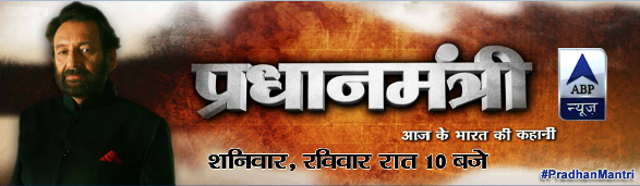 Pradhanmantri show presented by Shekhar Kapur on ABP News