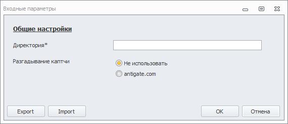 Настройки авторегистратора стим аккаунтов