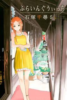 [石塚千尋] ふらいんぐうぃっち 第01-05巻