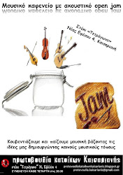 Μουσικό Καφενείο open jam