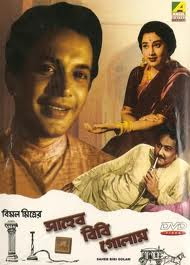 Saheb Bibi Golam (1956) - Bengali Movie