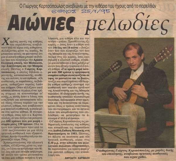 ETHNOS - Kertsopoulos 1995