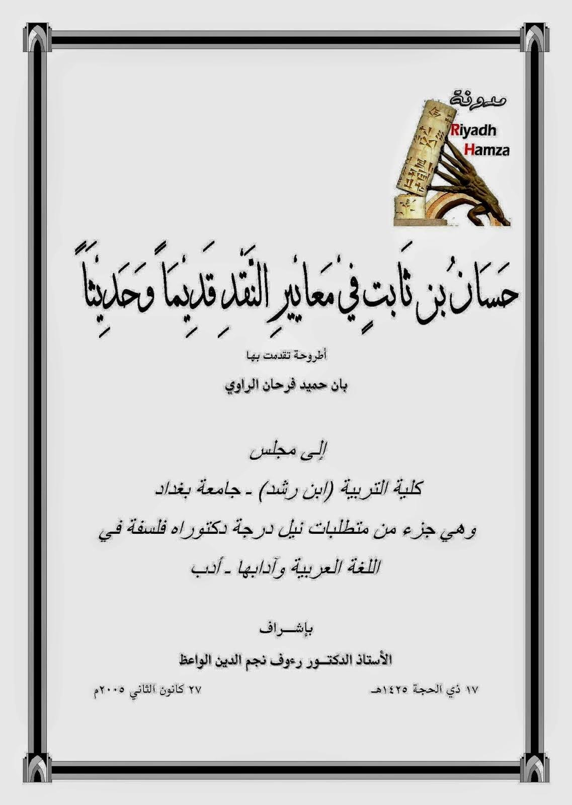 حسان بن ثابت في معايير النقد قديما وحديثاً - رسالة دكتوراه pdf
