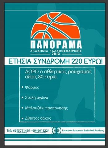 Αρχισαν οι εγγραφές στην Ακαδημία Καλαθοσφαίρισης Πανόραμα (ΡΒΑ)