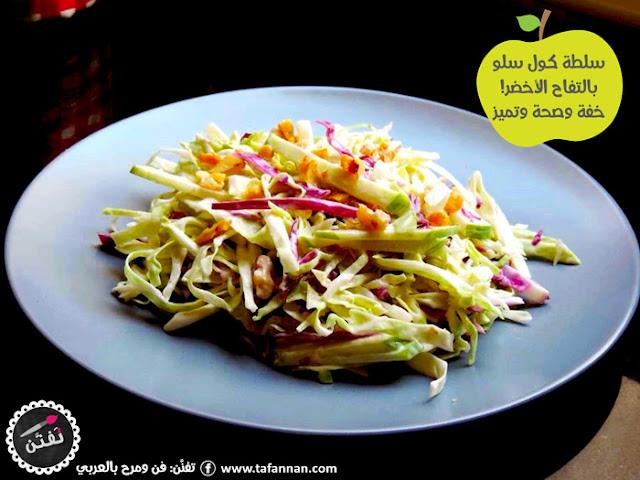 سلطة كول سلو بالتفاح الأخضر apple coleslaw salad